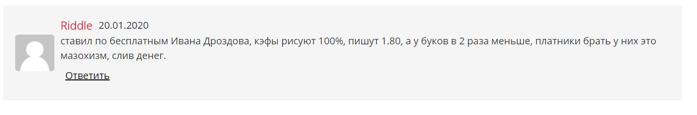 Иван Дроздов отзыв о канале