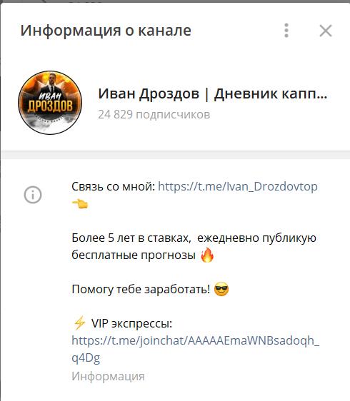 Иван дроздов информация о канале