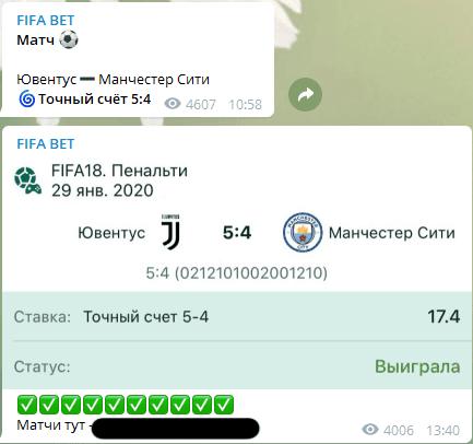Прогнозы в телеграм канале Fifa Bet