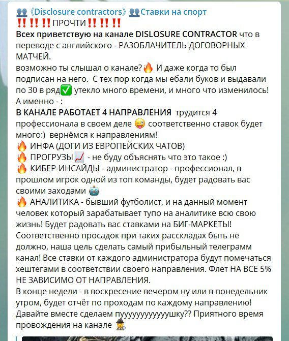 Пост в телеграм канале Disclosure Contractor