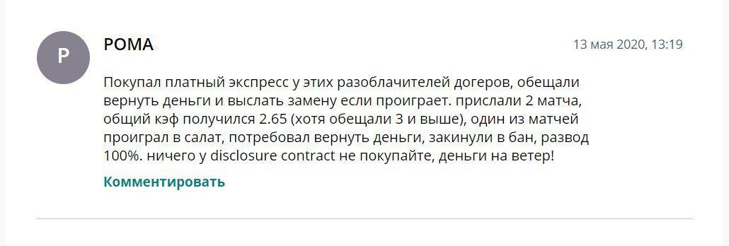 Отзывы о работе каппера Disclosure Contractor