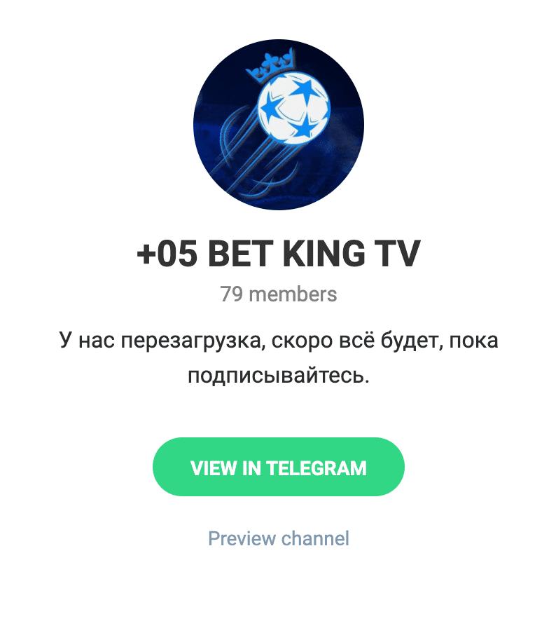 Телеграм канал + 05 Bet King TV