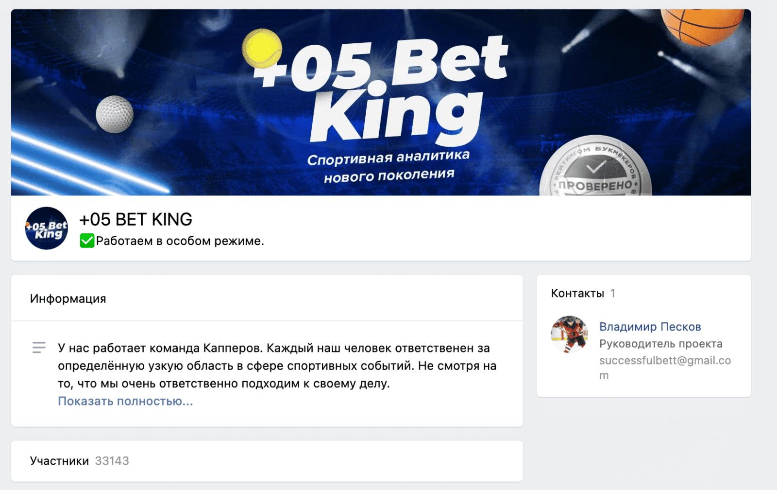 Группа ВК betking tv