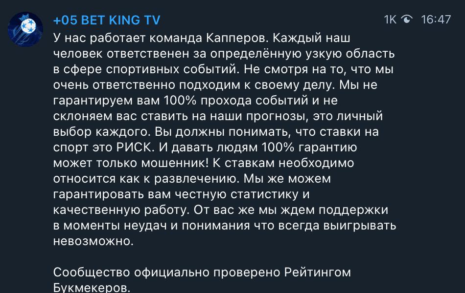 Пост в телеграм канале +05 Bet King TV (ex. Successful)