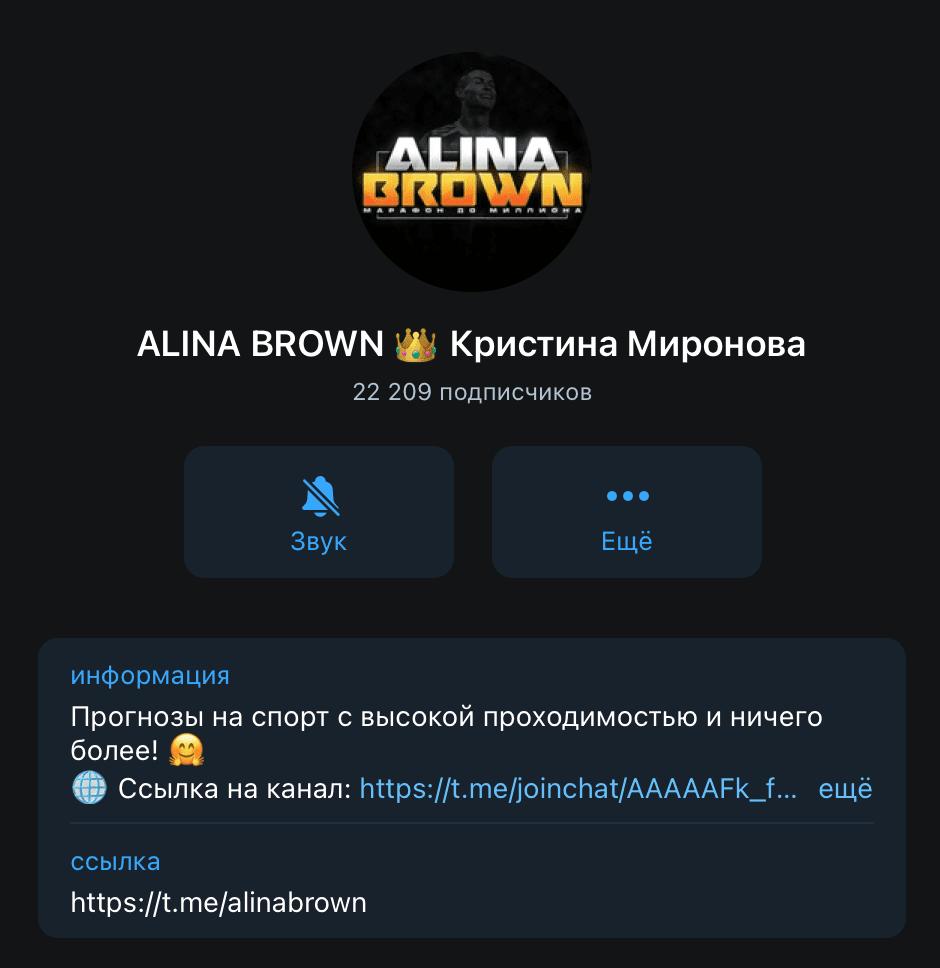 Телеграм канал Alina Brown (Алина Браун)