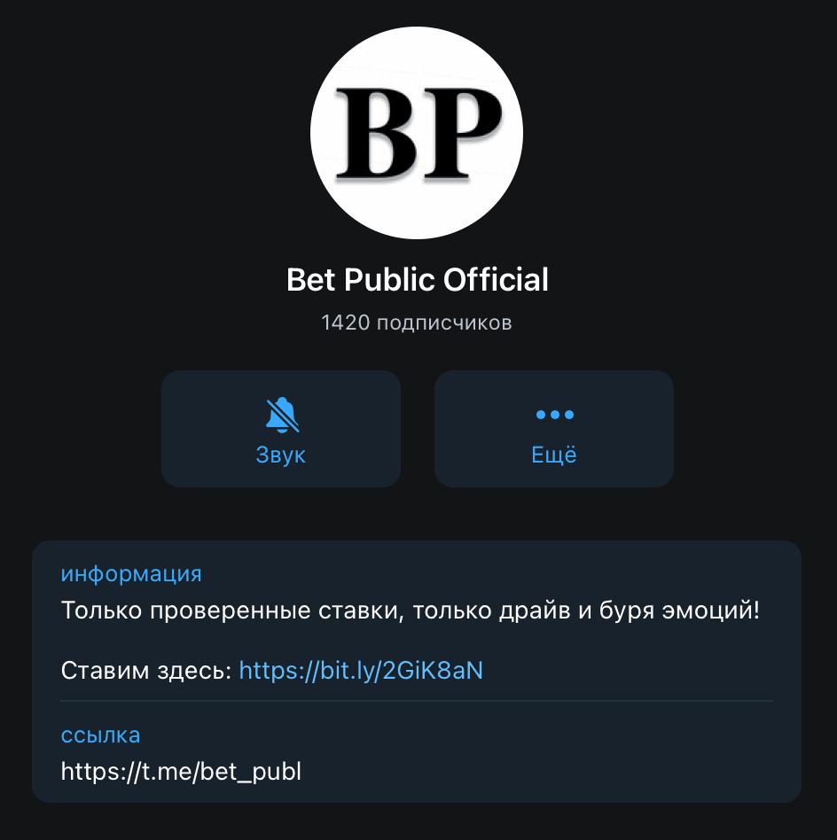 Телеграм канал Bet Public