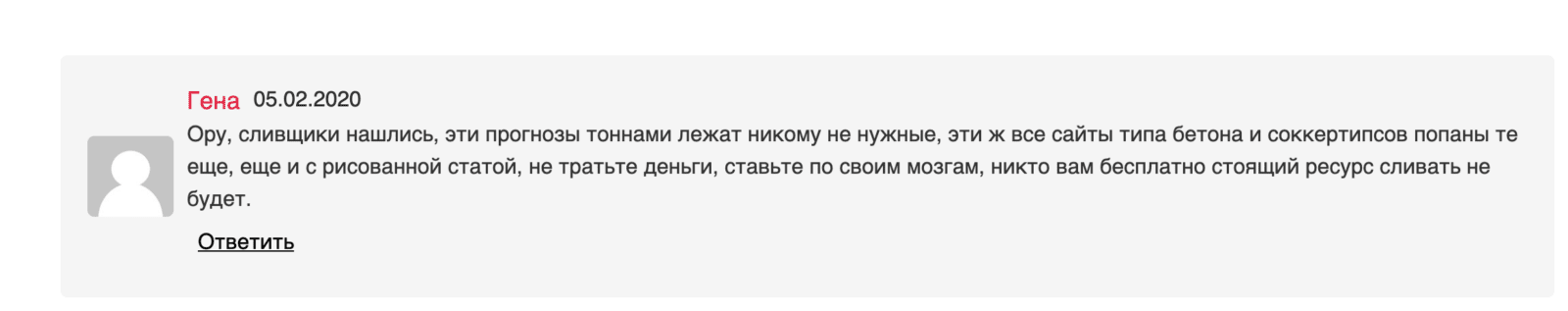 Отзывы о телеграм канале Ducks Sliv Bet