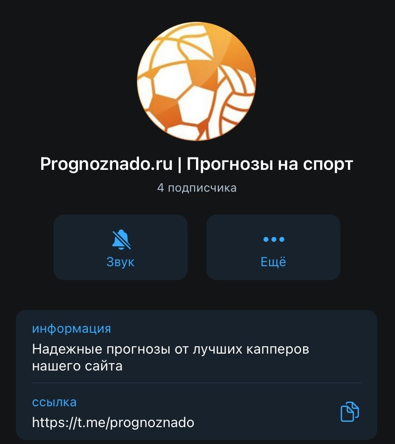 Телеграм канал каппера Prognoznado ru (Прогноз надо ру)