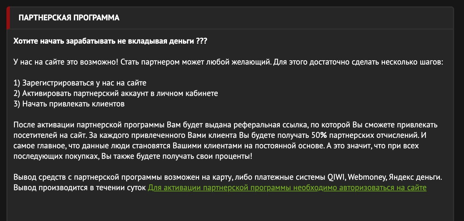 Партнерская программа на сайте Taimaut.ru