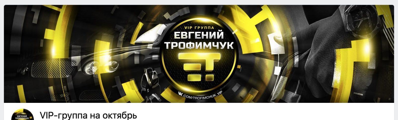 Группа ВК Евгения Трофимчука • LIVE