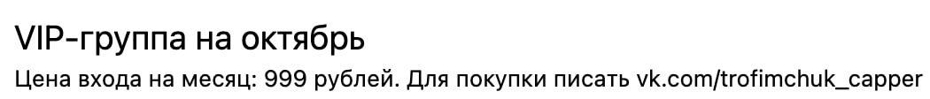 Ценовая политика каппера Евгения Трофимчука • LIVE