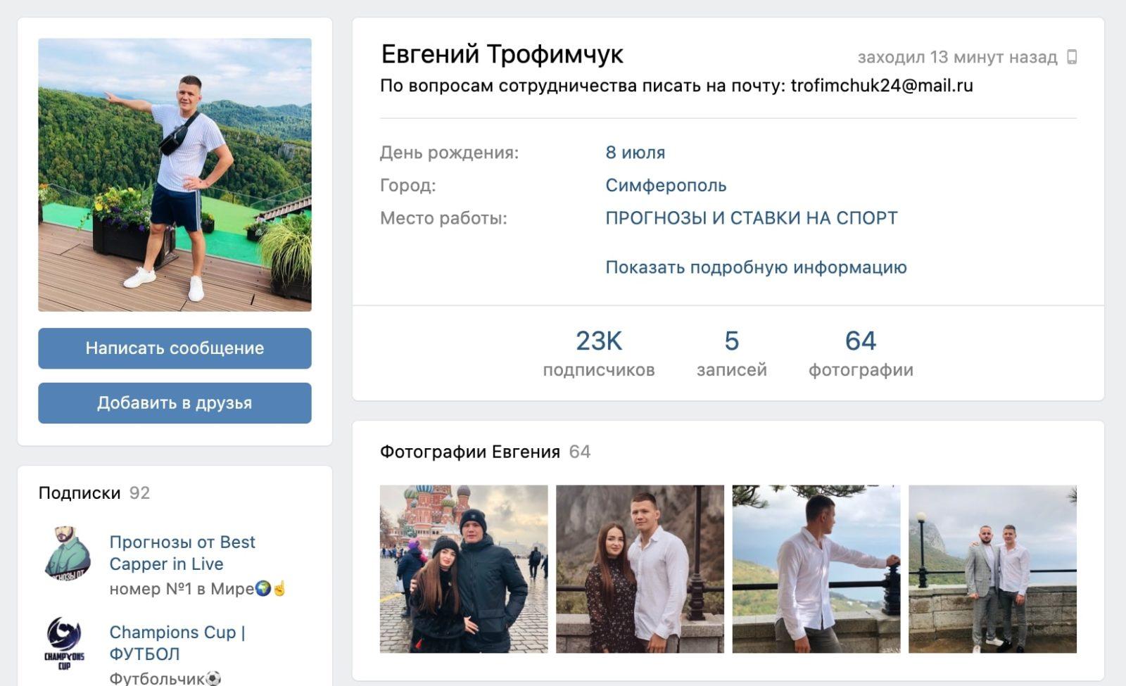 Личная страница каппера  Евгения Трофимчука • LIVE