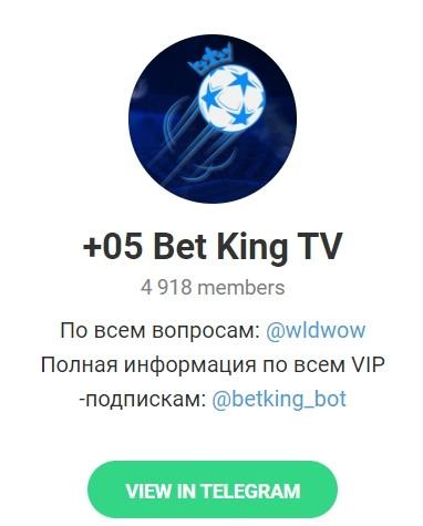 Отзывы о +05 Bet King TV в Телеграмме