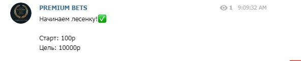 Лесенка в телеграм канале Premium Bets (Премиум Бетс)