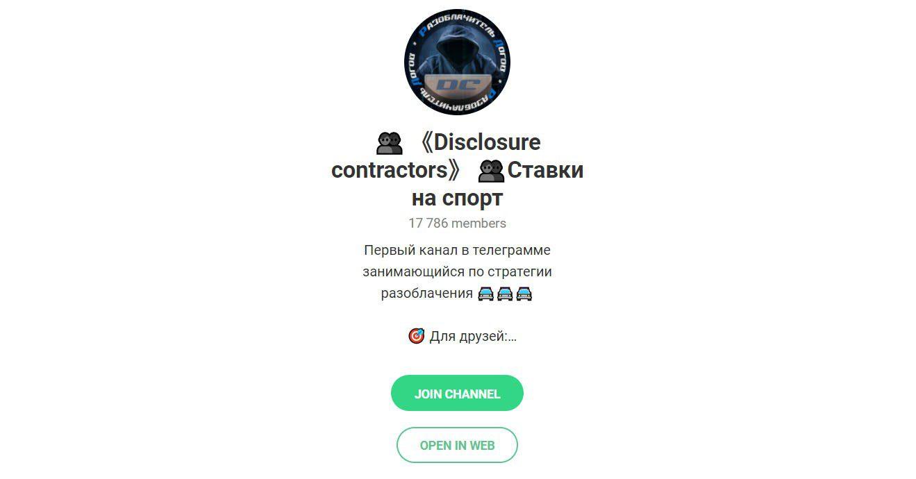 Телеграм канал Disclosure Contractor