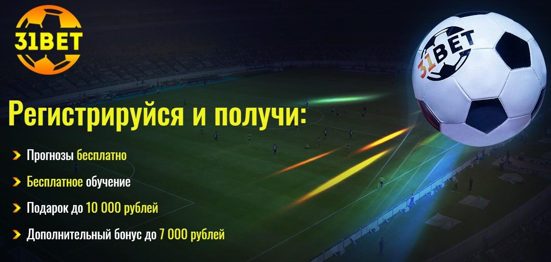 Отзывы о 31bet.ru