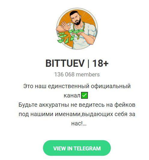 Отзывы канале в Телеграме