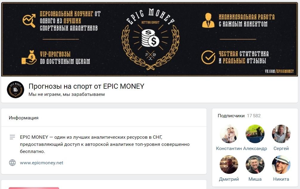 Группа ВК Epic money (Эпик мани)