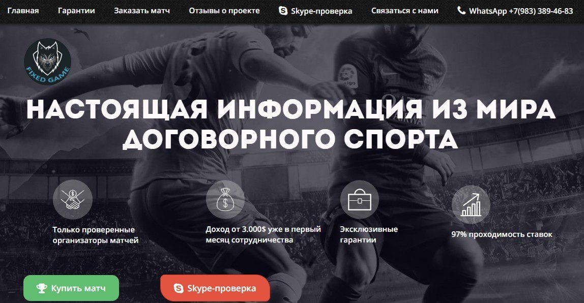 Отзывы о сайте Fixedgame.ru