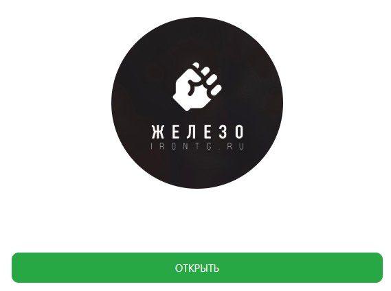 Телеграм канал Железо (Irontg.ru)