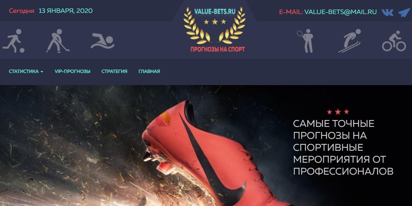 Главная страница сайта Value Bets ru
