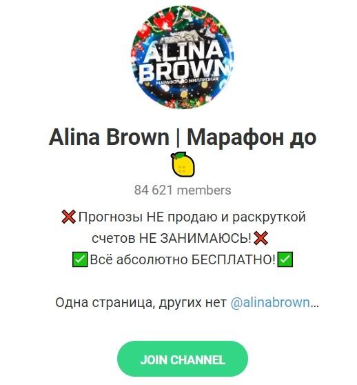 Отзывы об Алине Браун в Telegram