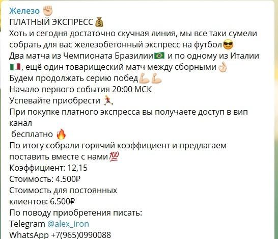 Цены за подписку на каппера Irontg.ru
