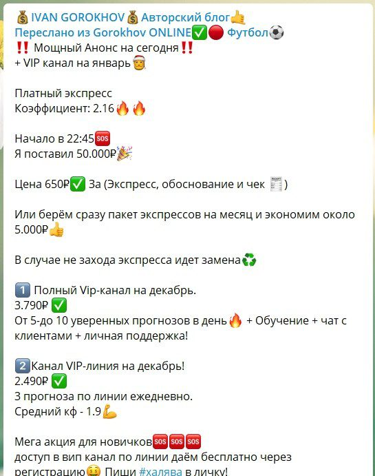 Цены за подписку на каппера Иван Горохов (Ivan Gorokhov)