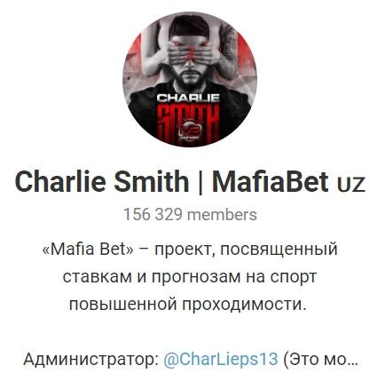 Телеграм канал Charlie Smith | MafiabBet (Чарли Смит | Чарли Смит)