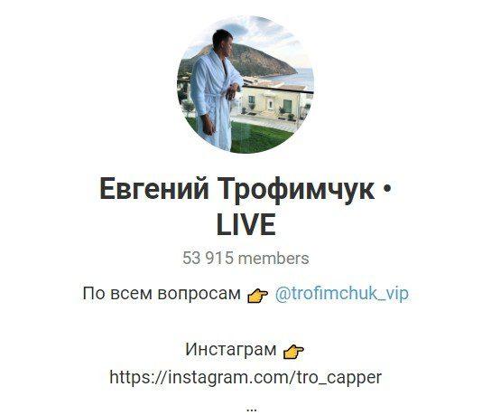 Отзывы о канале Евгений Трофимчук • LIVE
