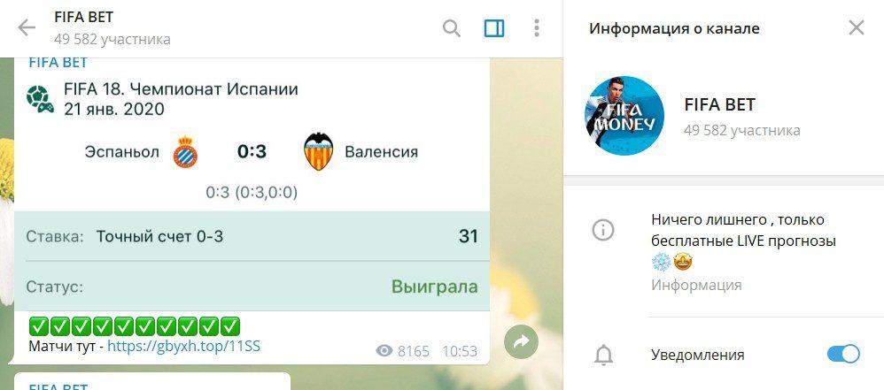 Отзывы о канале Fifa Bet в Телеграмме
