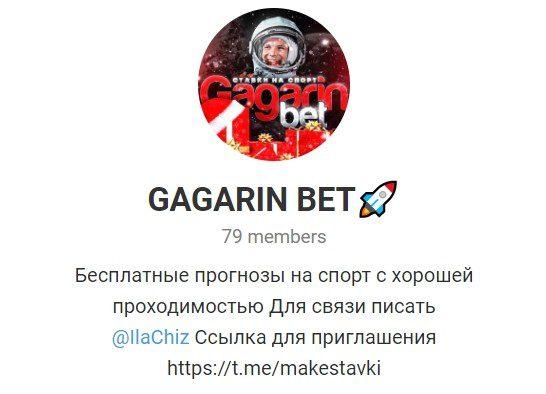 Отзывы о Гагарин Бет в Телеграмме
