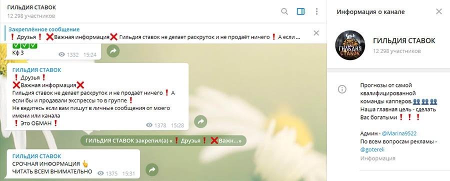 Телеграм канал Гильдия Ставок