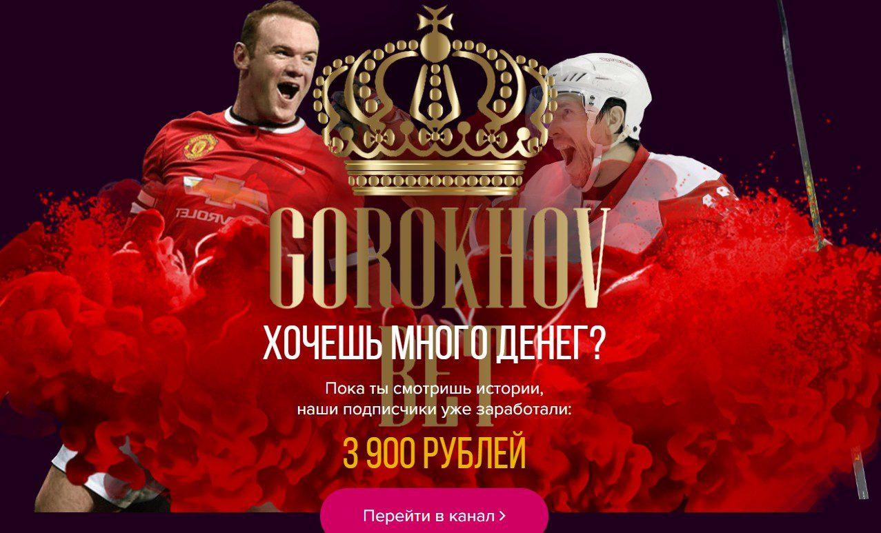Главная страница сайта Иван Горохов (Ivan Gorokhov)