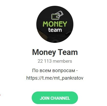 Отзывы о Money Team и каппере Сергее Панкратове