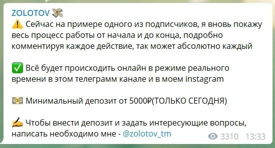 Раскрутка счета от Максима Золотова