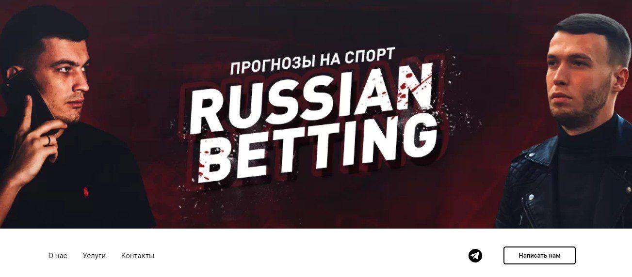 Отзывы о russianbetting.ru