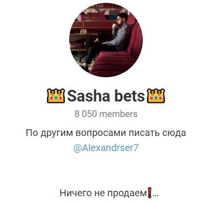 Отзывы о Саша Бетс в Телеграмме