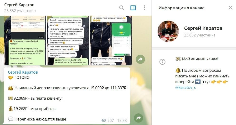 Отзывы о Сергее Каратове в Телеграмме
