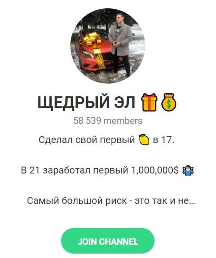 Отзывы о канале Эльнура Багирова в Телеграмме
