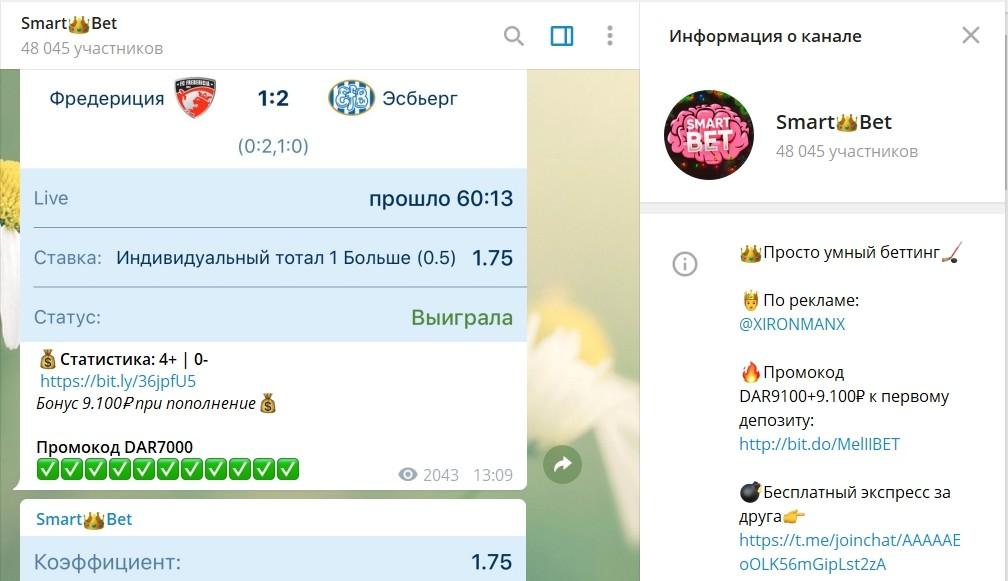 Отзывы о СмартБет в Телеграмме