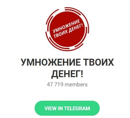 Отзывы о канале в Телеграмме