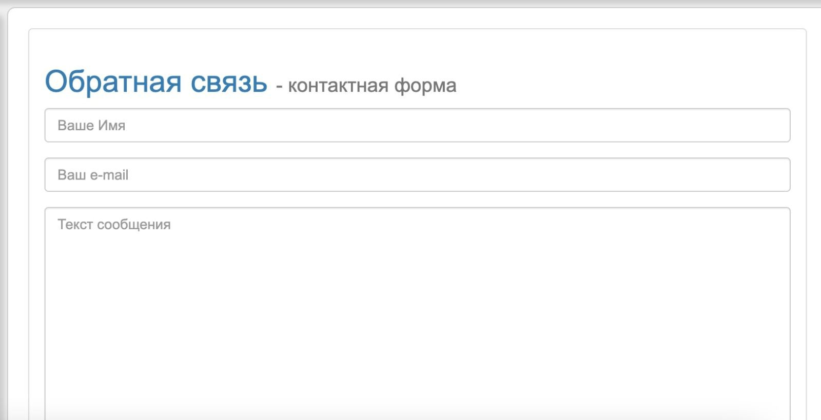 Обратная связь на сайте Fon-toto.ru (Фон тото)