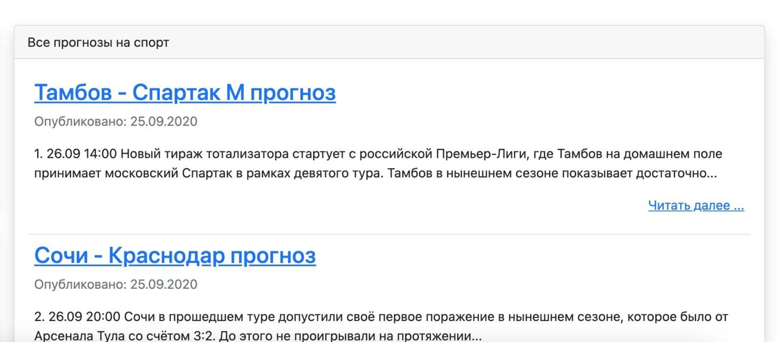 Прогнозы на сайте Fon-toto.ru (Фон тото)