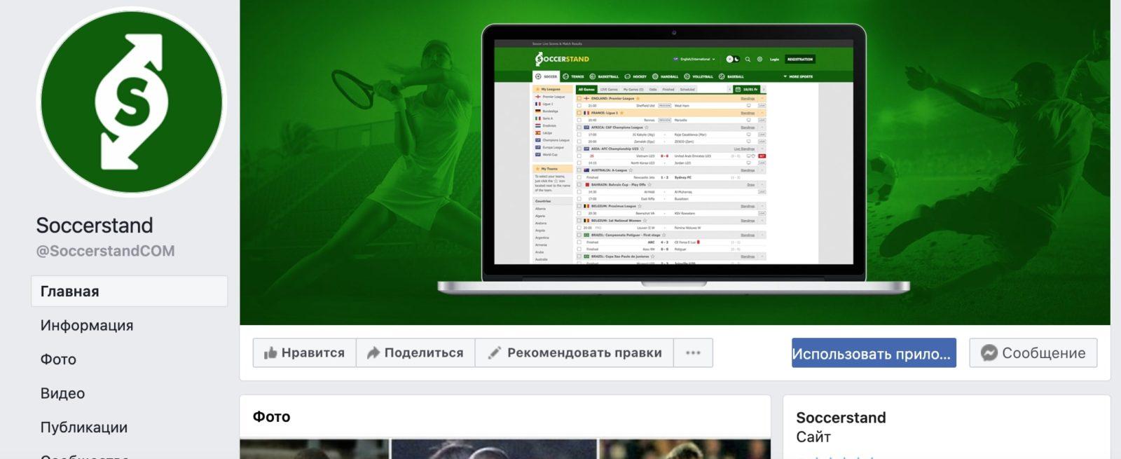 Фейсбук каппера www soccerstand com ru (Соккерстенд ру)