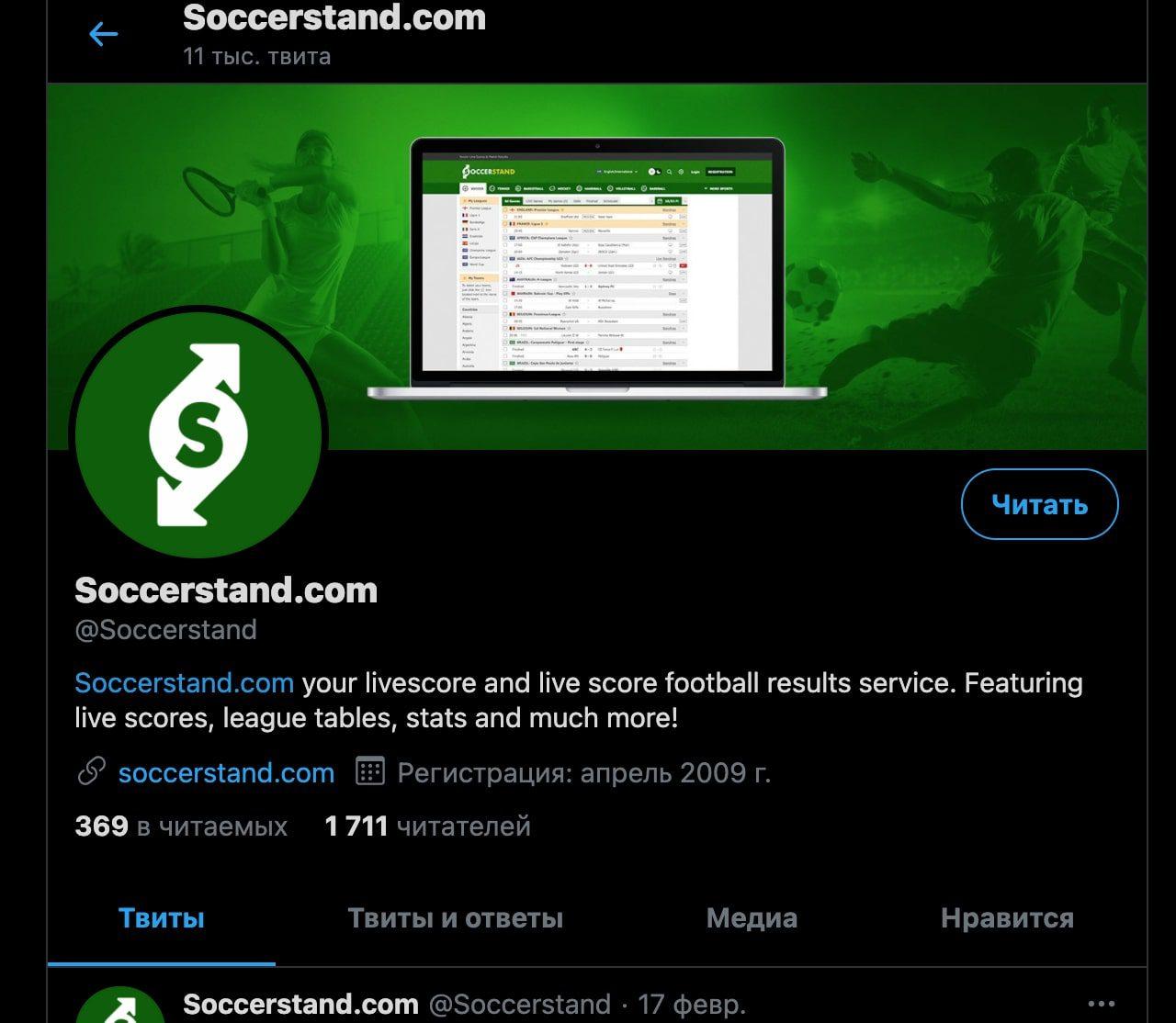 Твиттер www soccerstand com ru (Соккерстенд ру)