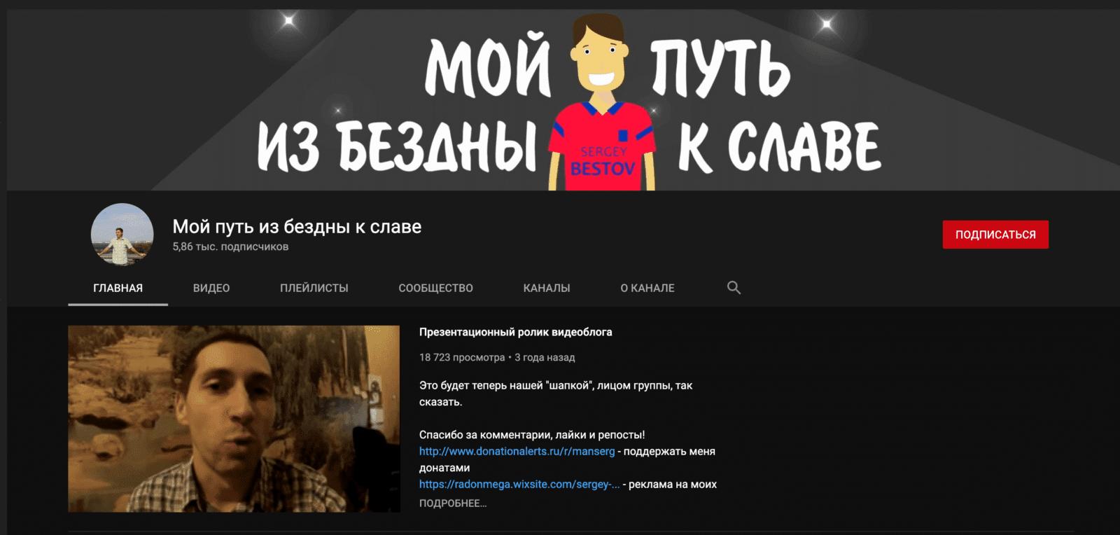 Ютуб канал Мой путь из бездны к славе (Автор Сергей Бестов)
