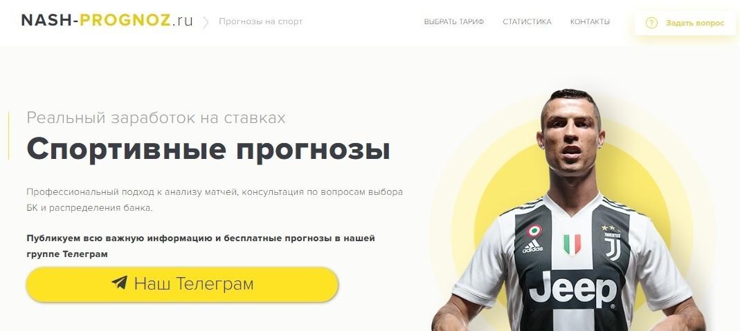 Отзывы о ставках на спорт от nash-prognoz.ru
