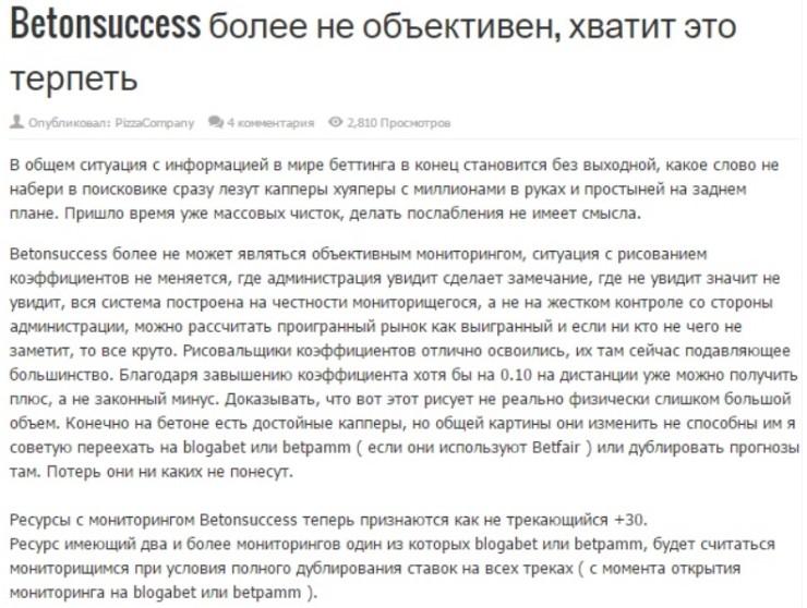 Отзывы о Betonsuccess.ru