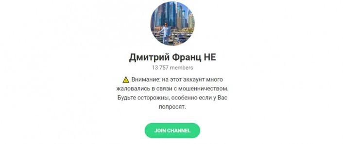 Отзывы о канале в Телеграмме Дмитрий Франц